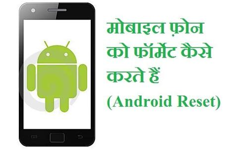 android format म ब इल फ न क फ र म ट क स कर android reset mobile ko format kaise kare