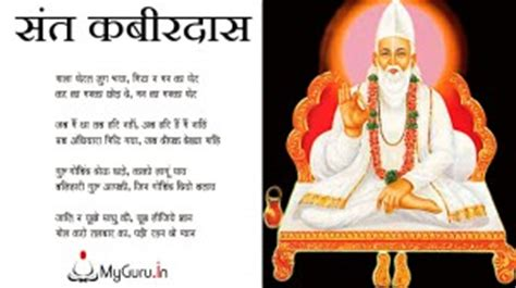 kabir das biography in english kabir quotes in hindi quotesgram