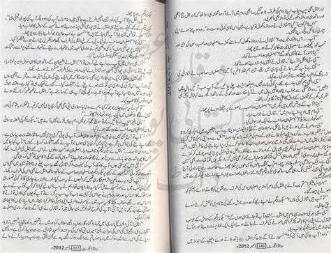 Mausam E Sarma Essay In Urdu by Kitab Dost Bichri Mohabbat Ka Mausam E Milan Novel By Afshan Ali Reading