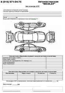 бланк акта ремонта автомобиля