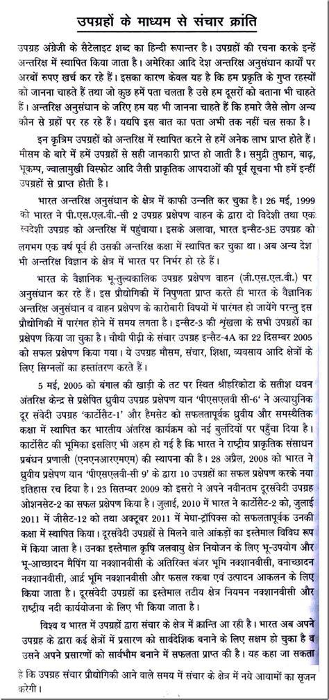 Shram Ka Mahatva Essay In by Khel Ka Mahatva In Essay On Corruption Writing An About Me Essay For School