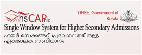 1 supplementary allotment result 2015 kerala 1 plus one admission 2014 hscap allotment