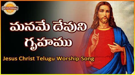 www santali jesus divosnal song com maname devuni gruhamu telugu devotional song lord jesus