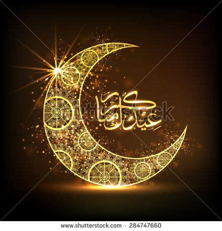 symbol allah stock  images pictures shutterstock eid  eid mubarak