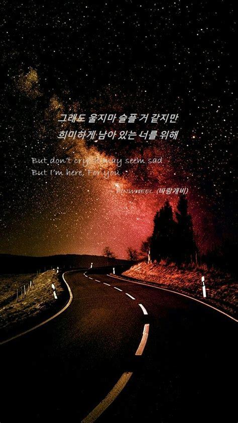 seventeen pinwheel kutipan lirik lagu  lirik
