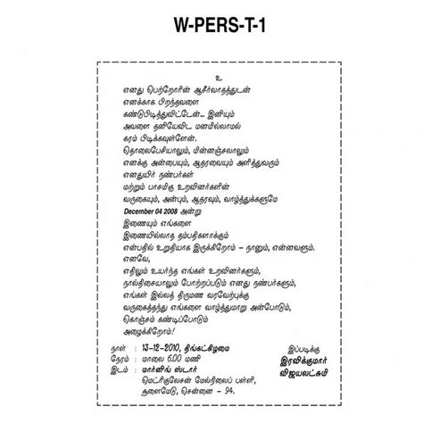 8 best wedding invitation wording in tamil font images on wedding invitation wording