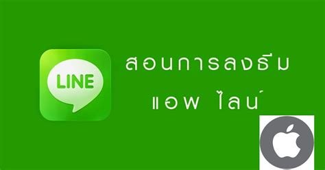 theme line for ios gratis applefreeapps ว ธ โหลด theme line ios ฟร ๆ