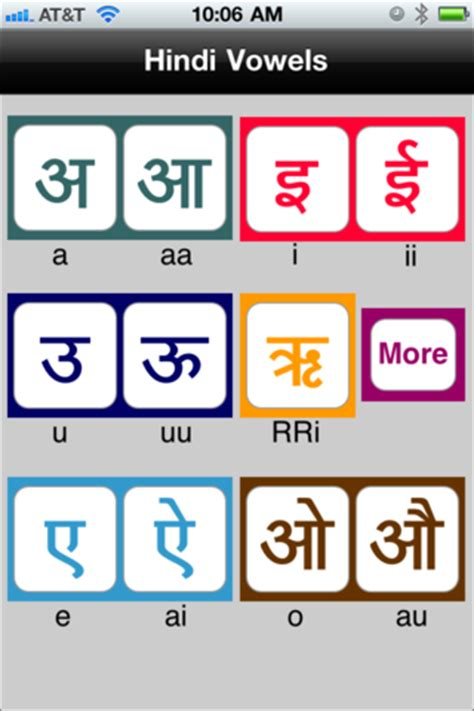 hindi alphabet flash cards printable pdf hindi vowels flashcards ipad apps games on brothersoft com