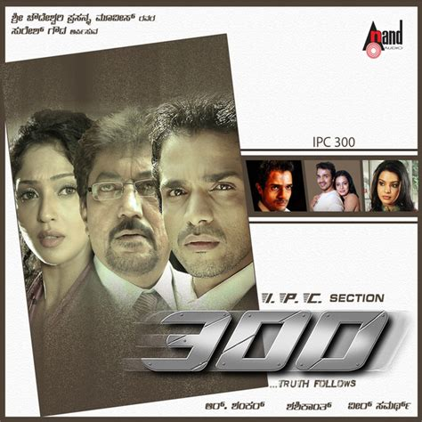 Ipc Section 45 by Ipc Section 300 Original Motion Picture Soundtrack Ep