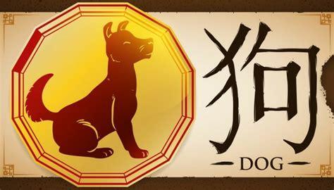 2018 el aã o perro de tierra edition hor 243 scopo chino 2018