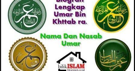 nama  nasab umar bin khattab biografi lengkap umar bin