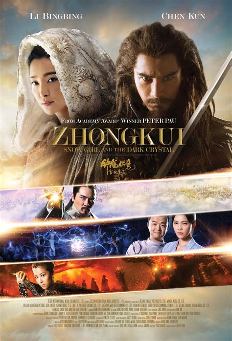 film seri zhong kui zhong kui snow girl and the dark crystal 2015 review