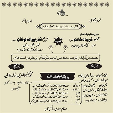 shadi card templates sle shadi cards pakistan studio design gallery