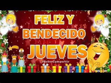 imagenes feliz jueves navidad buenos d 205 as feliz y bendecido jueves de navidad youtube