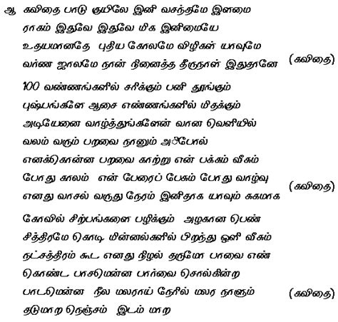 day song in tamil s day lyrics in tamil 28 images tamil kavithaigal