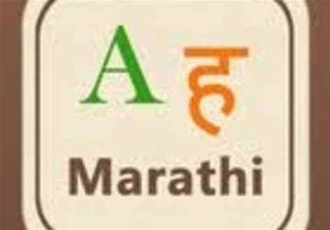 Letter Convert To Marathi convert or in marathi text upto 500 words by