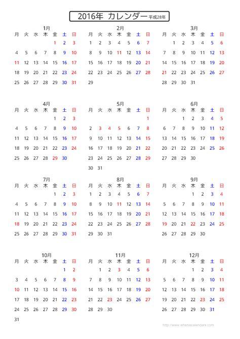 カレンダー 2020 素材