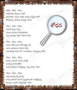 Love Break Letters Telugu sms2all telugu kavithalu sodhana