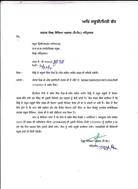 Complaint Letter To Jal Board Complaint Letter To Electricity Department In Khar East Andolan Page 2complaint Format
