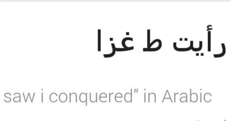 i came i saw i conquered tattoo arabic quot i came i saw i conquered quot tatted up