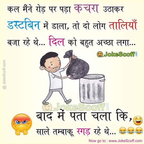 hindi funny jokes 2016 2016 solid bheja fry funny hindi jokes च टक ल