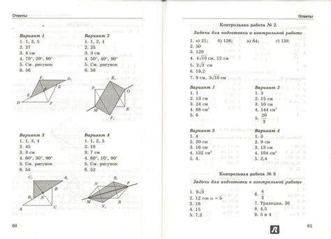 геометрия по учебнику атанасяна 7 класс ответы