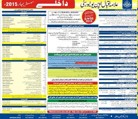 aiou allama iqbal open university pakistani education allama iqbal open university islamabad aiou spring