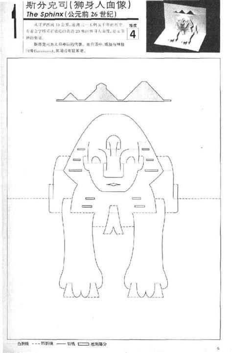 free printable kirigami templates sphynx and kirigami on pinterest