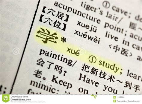 chinese study study written in chinese royalty free stock images image