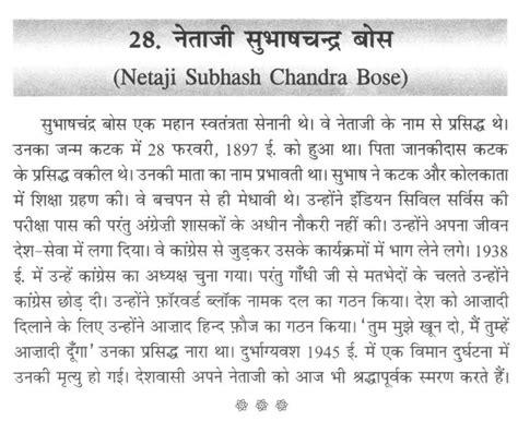 Netaji Subhash Chandra Bose Essay by Paragraphs For Shareyouressays