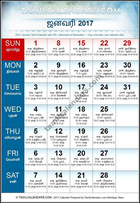 Calendar 2o17 January 2017 Tamil Calendar Durmukhi Varusham Panchangam