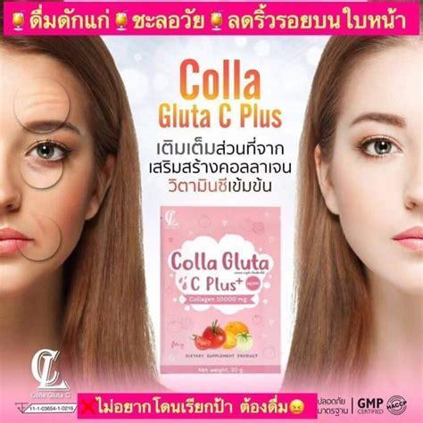 Colla Skincare colla gluta c plus mini by ha thailand best