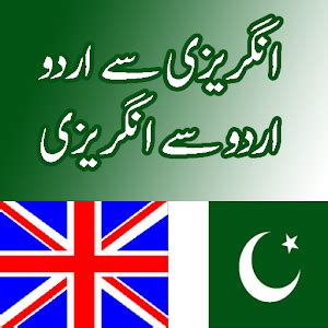 theme meaning in urdu dictionary download english to urdu dictionary by worldwidesms apk