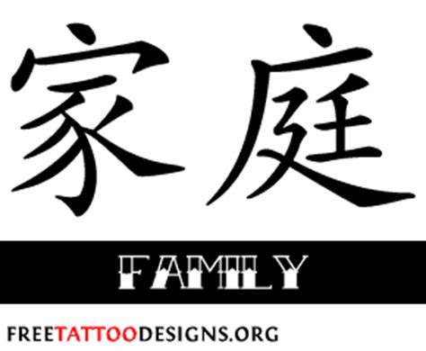 tattoo family in chinese index of images chinese symbols