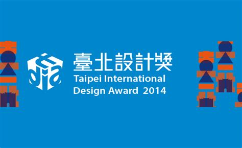 design competition worldwide taipei international design award 2014 competition