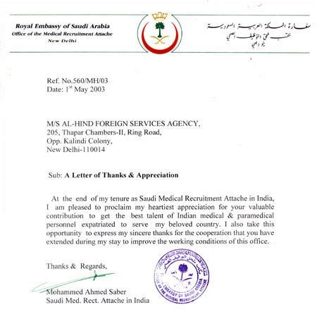 Letter Of Introduction To Saudi Embassy letter of thanks from royal embassy of saudi arabi