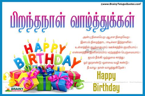 tamil birthday sms pirantha naal birthday wishes brainyteluguquotes  telugu quotes
