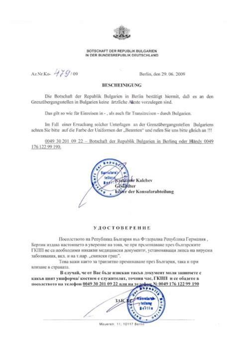 Muster Kündigung Versicherung Adac Adac Warnt Vor Zwangsma 223 Nahmen An Der Bulgarischen Grenze Magazin Auto De