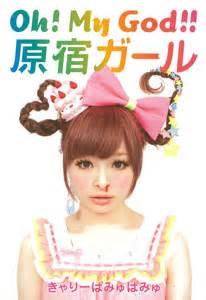 libro oh your god la artista idol revelaci 243 n de jap 243 n kyary pamyu pamyu