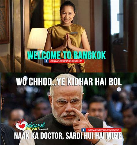 Memes Pics Funny - funny meme pics in hindi daily funny memes