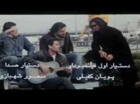 film titanic ba kurdi filmi cheroky dlakan ba kurdi kurdish film 1 youtube