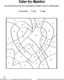 valentine color by number worksheet education com