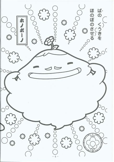 free youkai watch coloring pages youkai honobono youkai watch coloring pictures pinterest