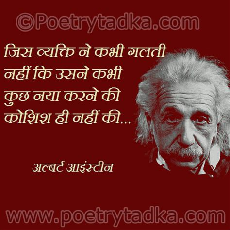 biography of albert einstein in hindi language motivational quotes in hindi quotesgram 11 best