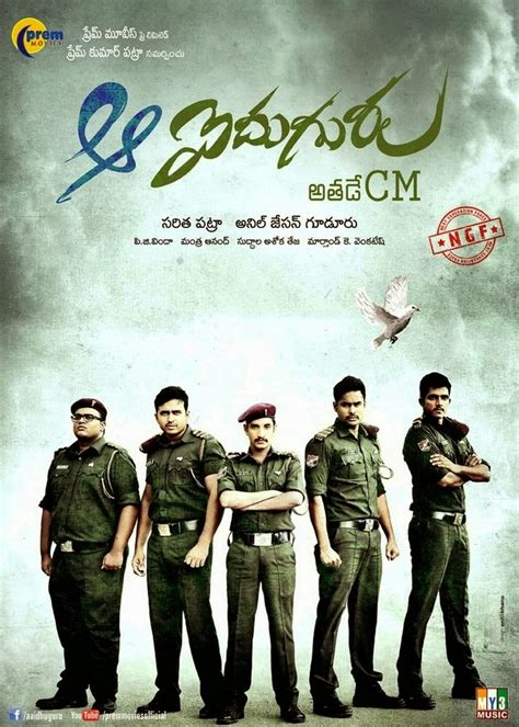 aa aiduguru movie 2014 reviews cast release date in anil gurudu s aa aiduguru 2014 movie review survi reviews