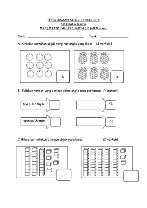 contoh soalan peperiksaan sains tahun 1 soalan peperiksaan akhir tahun matematik tahun 1 2015 kertas 2