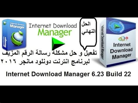 internet download manager idm 6 23 build 23 crack serial تفعيل برنامج internet download manager 6 23 build 22 و حل