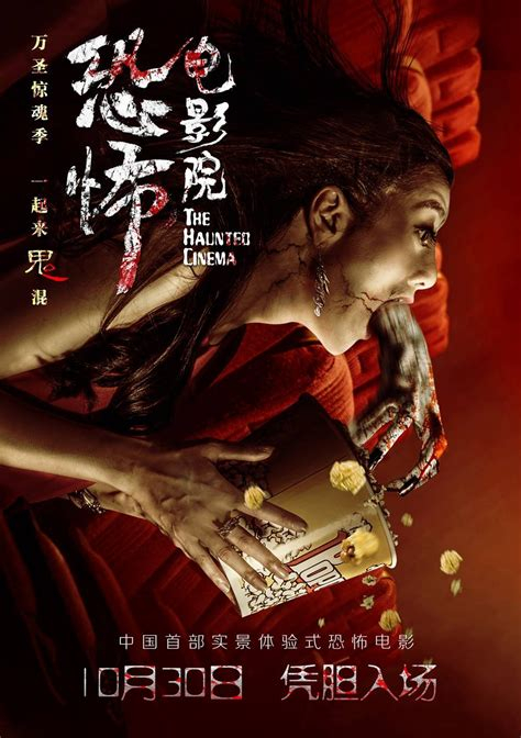 film horror china now showing chinese horror film the haunted cinema