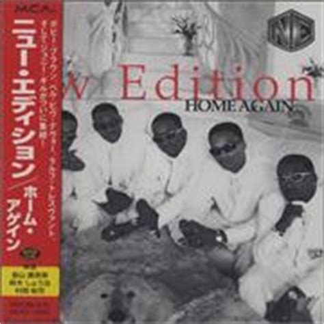 new edition gif new edition cd covers new edition vinyl