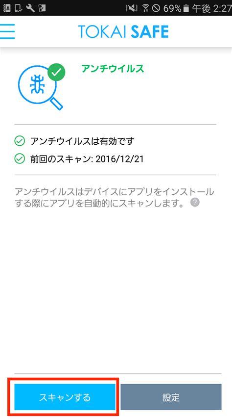 android safe tokai safe ウイルスをスキャンする android tnc q a よくあるご質問